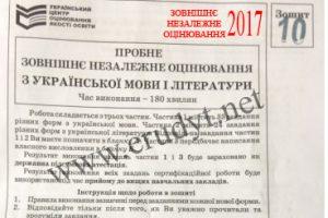 Пробне ЗНО 2017 Українська мова і література