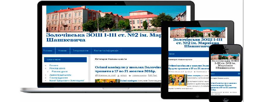 Адаптивний дизайн сайту школи