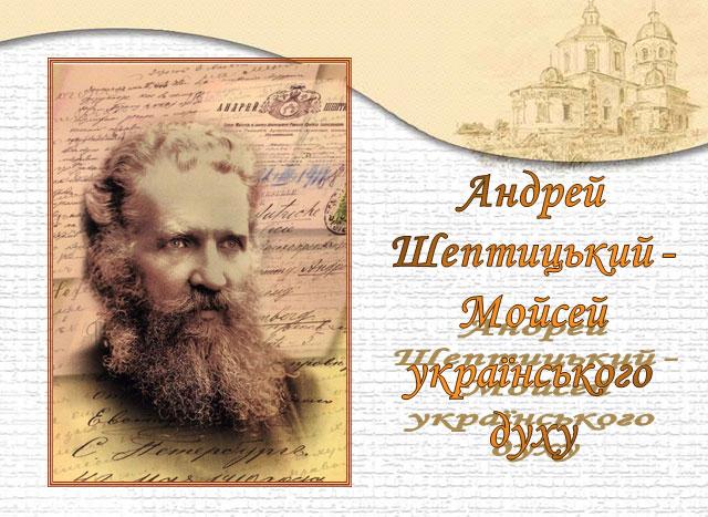 «Андрей Шептицький – Мойсей українського духу»
