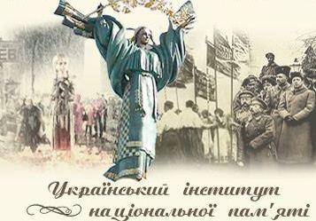 МОН рекомендує методичні матеріали розроблені Інститут національної пам'яті до Дня захисника України