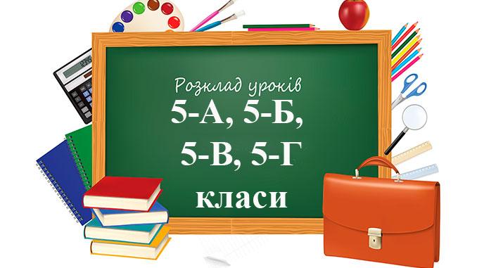 Розклад 5 клас