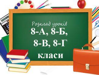 Розклад уроків 8 клас