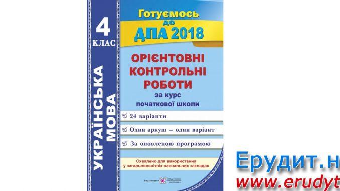 Збірники та відповіді ДПА 2018 4 клас