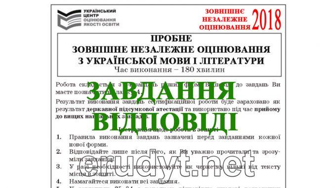 Завдання та відповіді з пробного ЗНО 2018 з української мови і літератури
