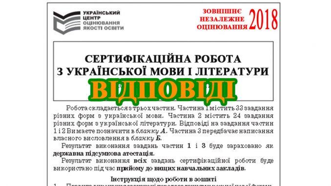 Завдання та відповіді ЗНО 2018 з української мови і літератури