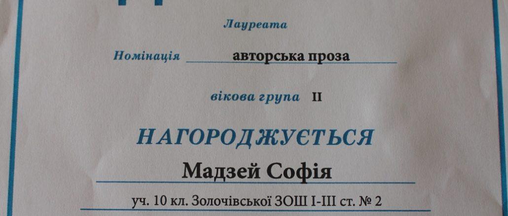 Вітаємо Мадзей Софію