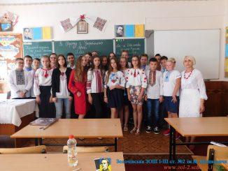 Перший урок у 8-А класі «В Європу з Україною в серці»
