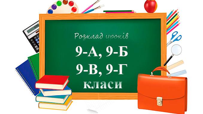 Розклад уроків 9 клас