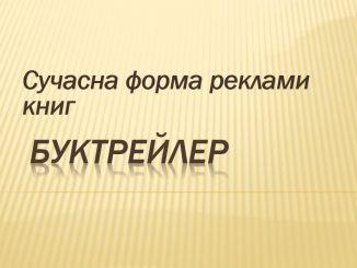БУКТРЕЙЛЕР