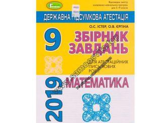 Завдання та відповіді ДПА 2019 (9 клас)
