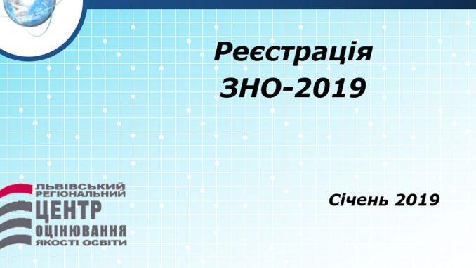 Реєстрація на ЗНО 2019